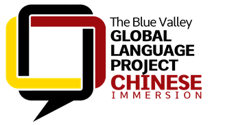 Chinese immersion info meetings set for incoming kindergarten families