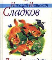 Сладков Н.И.