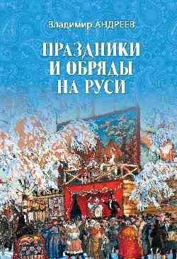 Андреев В. Праздники и обряды на Руси