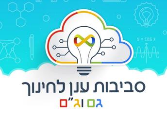 סביבות דיגיטליות ללמידה- Moodle, Google, Microsoft