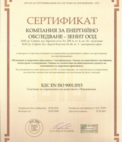 Качеството-на първо място! ISO 9001-2015