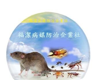 我們提供最專業最有效除蟲及病媒防治方法