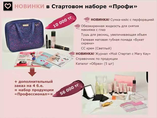 Бланк заказов марикей казахстан, люблю сосать женский грудь фото онлайн