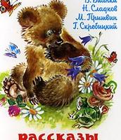 Бианки В., Сладков Н., Пришвин М., Скребицкий Г.