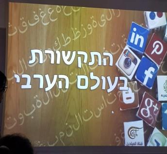 תקשורת בעולם הערבי