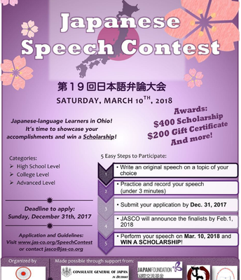 19th Annual JASCO speech contest