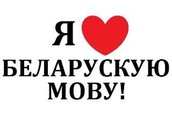 Я люблю беларускую мову!
