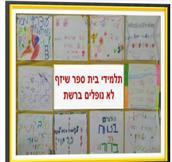 בית ספר שיזף - אור יהודה