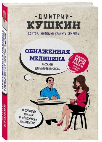 Кушкин Д. Обнаженная медицина