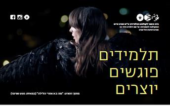 ימי העשרה למגמות קולנוע ותקשורת באוניברסיטת תל־אביב שנת תש״פ 2019-2020