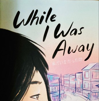 While I Was Away by Waka T. Brown