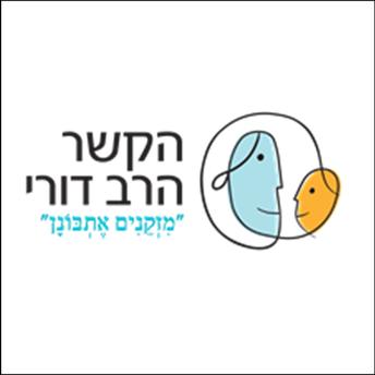 הנושא: הקשר הרב דורי -   ערב הוקרה ארצי- ונציגות שני בתי ספר ממחוז חיפה  17.3.2020