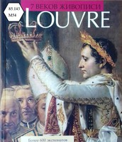 Знаменитый Парижский музей в миниатюре! В книге представлено более 600 экспонатов Лувра, она задумана как вводный экскурс в историю Европейской живописи. Материал расположен в хронологическом порядке для того, чтобы читатель смог отследить то, как менялась и дополнялась история живописи с течением времени.