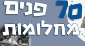 """מיזם מחוזי שיתופי """"70 פנים -מחלומות למעשים"""""""