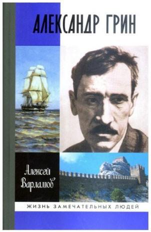 Жизнь и судьба Александра Грина