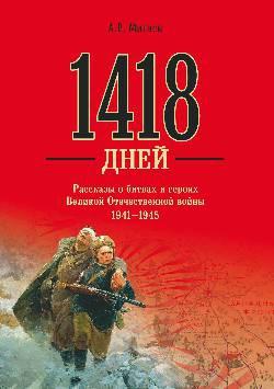 Митяев А.В. 1418 дней