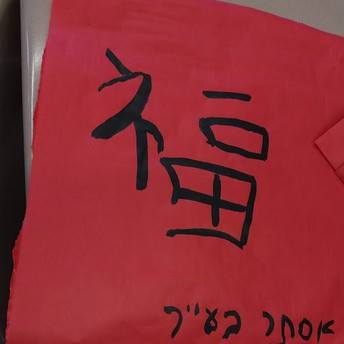 Chinese Calligraphy Made Easy