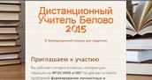 Конкурс в 2015 г