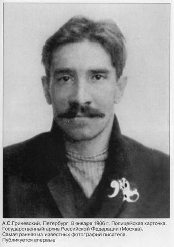 Александр Грин — человек из Несбывшегося