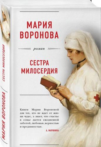 Воронова М. Сестра милосердия