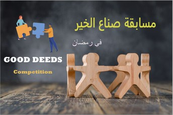 Good Deeds Competition for KG - Grade 12