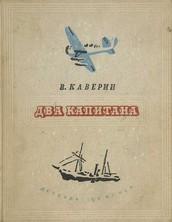 «Два капитана» - странный роман...