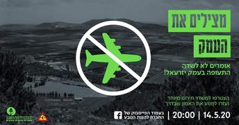 אומרים לא לשדה התעופה בעמק