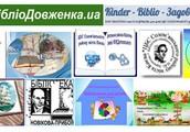 Централізована бібліотечна система Солом'янського району м.Києва