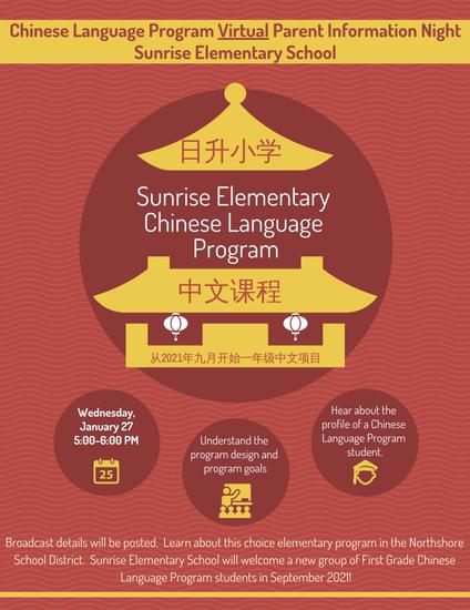 Sunrise Elementary Chinese Language Program
