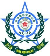 香港警務督察協會 Hong Kong Police Inspectors' Association