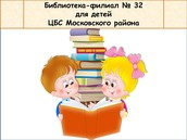 Контакты библиотеки-филиала № 32 для детей ЦБС Московского района г. Харькова