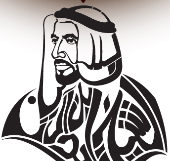 H.H. The Late Sheikh Zayed Bin Sultan Al Nahyan: Leadership Icon,  2018-19 @ NMS