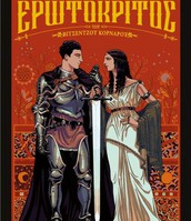The front page of the graphic novel