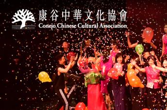 Conejo Chinese Cultural Association (CCCA)