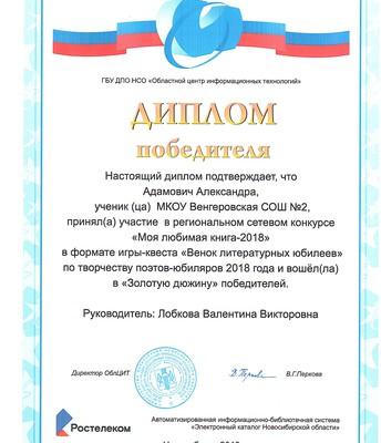 В 2018 г. конкурс проводился в форме сетевого квеста «От Байрона до Высоцкого»