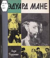 В этой биографической книге Эдуард Мане предстает перед читателем, как упорный и независимый художник, который не смог добиться понимания современников, но занял исключительное место в истории искусства Франции эпохи Импрессионизма.