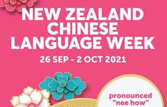 Chinese Language Week