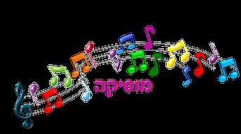 הפסקה מוסיקלית מגמת מוסיקה