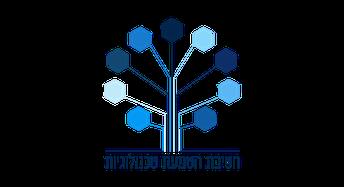 חטיבת הטמעת טכנולוגיות במינהל תקשוב, טכנולוגיה ומערכות מידע