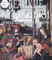 Петро Перуджино: история жизни и творчества одного из самых великих художников Италии эпохи Ренессанса. Его персонажи реальны и загадочны, а в пейзажах переплетается конкретика и некоторая сказочность.