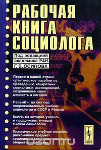 Осипов, Г.В. Рабочая книга социолога /  Г. В. Осипов. — М.: Книжный дом «НАУКА», 2009. — 480 с.