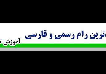 رویداد آموزش دانلود رام فارسی از سایت های ایرانی و خارجی