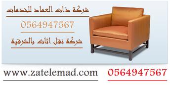 شركة نقل عفش بالخبر 0564947567