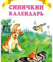 Виталий Бианки.