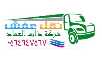 شركة نقل اثاث بالدمام 0564947567