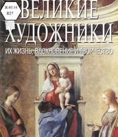 Джованни Беллини олицетворяет собой венецианскую школу живописи эпохи Ренессанса. Подробная биография одного из самых успешных художников, который получил признание при жизни.