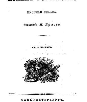 1834 г. издания