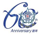 六十週年紀念活動