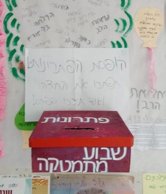 קופסת הפתרונות בלובי הכניסה לאולפנה