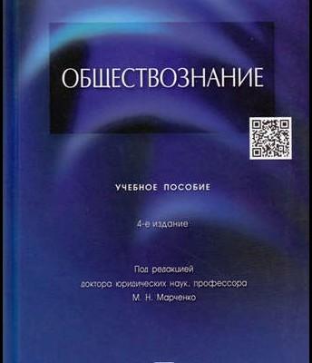 Марченко, М.Н. Обществознание / М.Н.Марченко .- М.:ЭКСМО, 2009.-634 с.